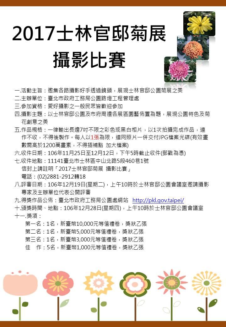 圖6. 2017士林官邸菊展攝影比賽活動辦法