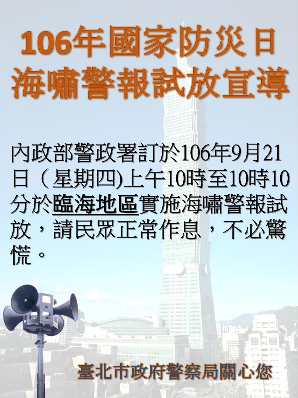 106年海嘯警報試放宣導海報