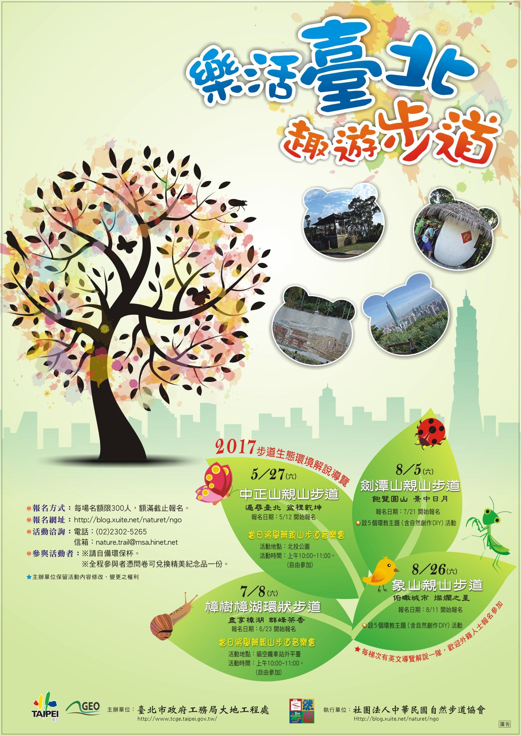 樂活臺北.趣遊步道,106年臺北市步道生態環境解說導覽相關資訊海報。