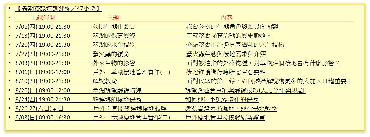 圖2.精采豐富的課程兼具理論和實務