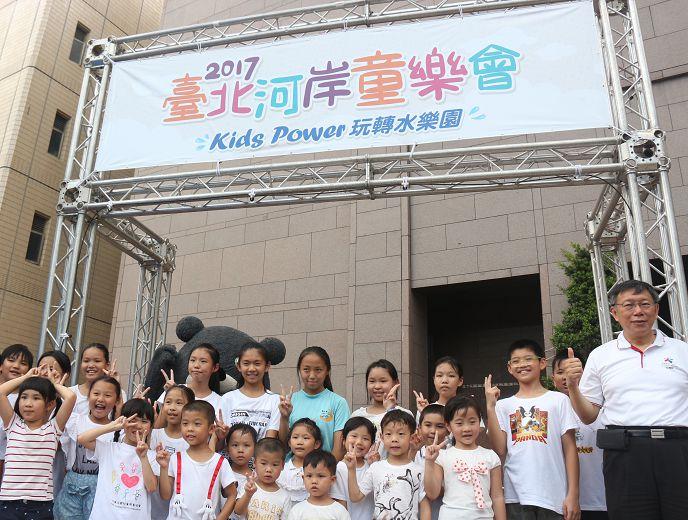 臺北市長柯文哲、熊讚及小朋友開心地揭開活動序幕