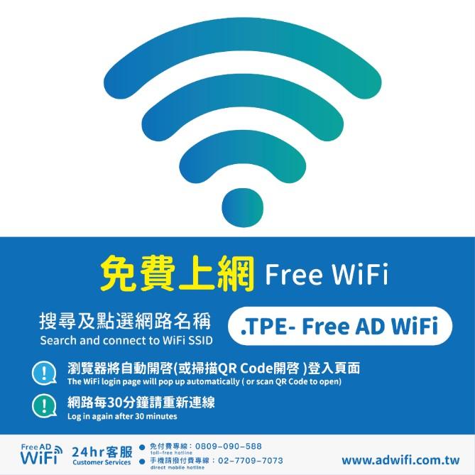圖2:台北捷運車站的新無線網路標誌,車站內有貼此標誌者,表示提供免費Wi-Fi服務。