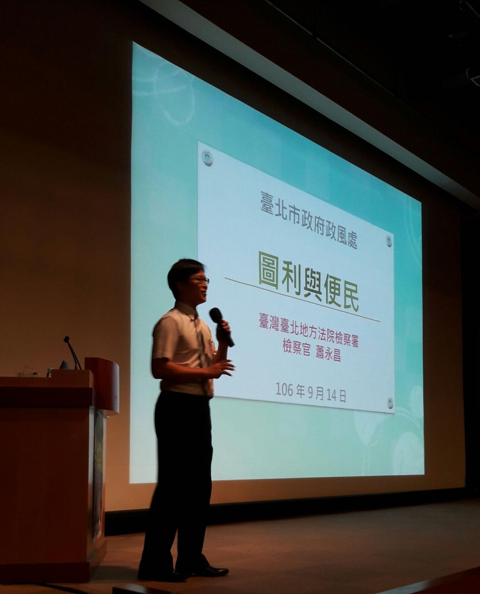 政風處14日辦理「圖利與便民」講習,邀請臺北地檢署檢察官蕭永昌授課。