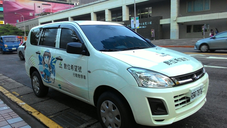 圖說:資訊局「數位希望號」行動教學車。
