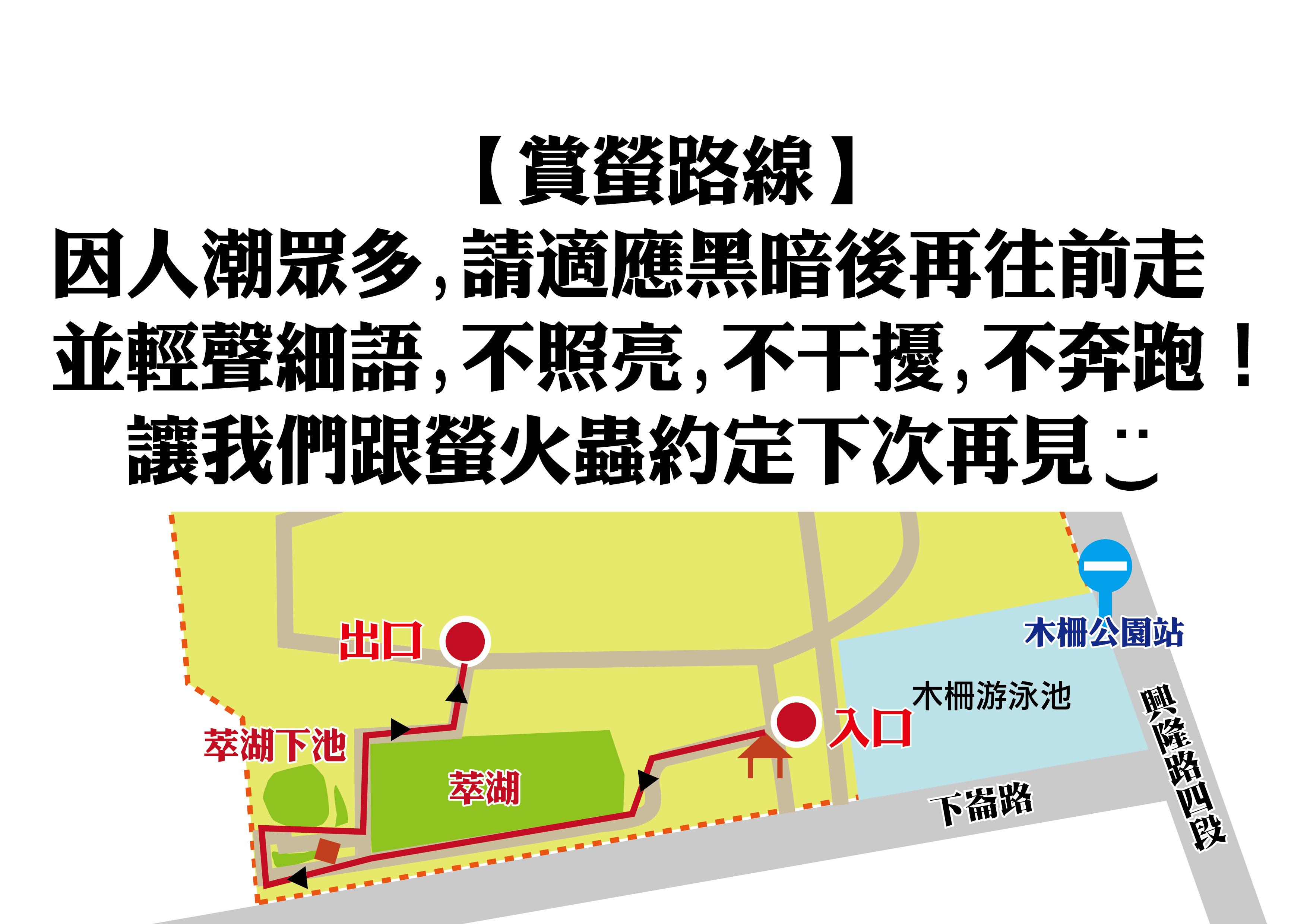 圖1.紅色路線為賞螢的活動路線
