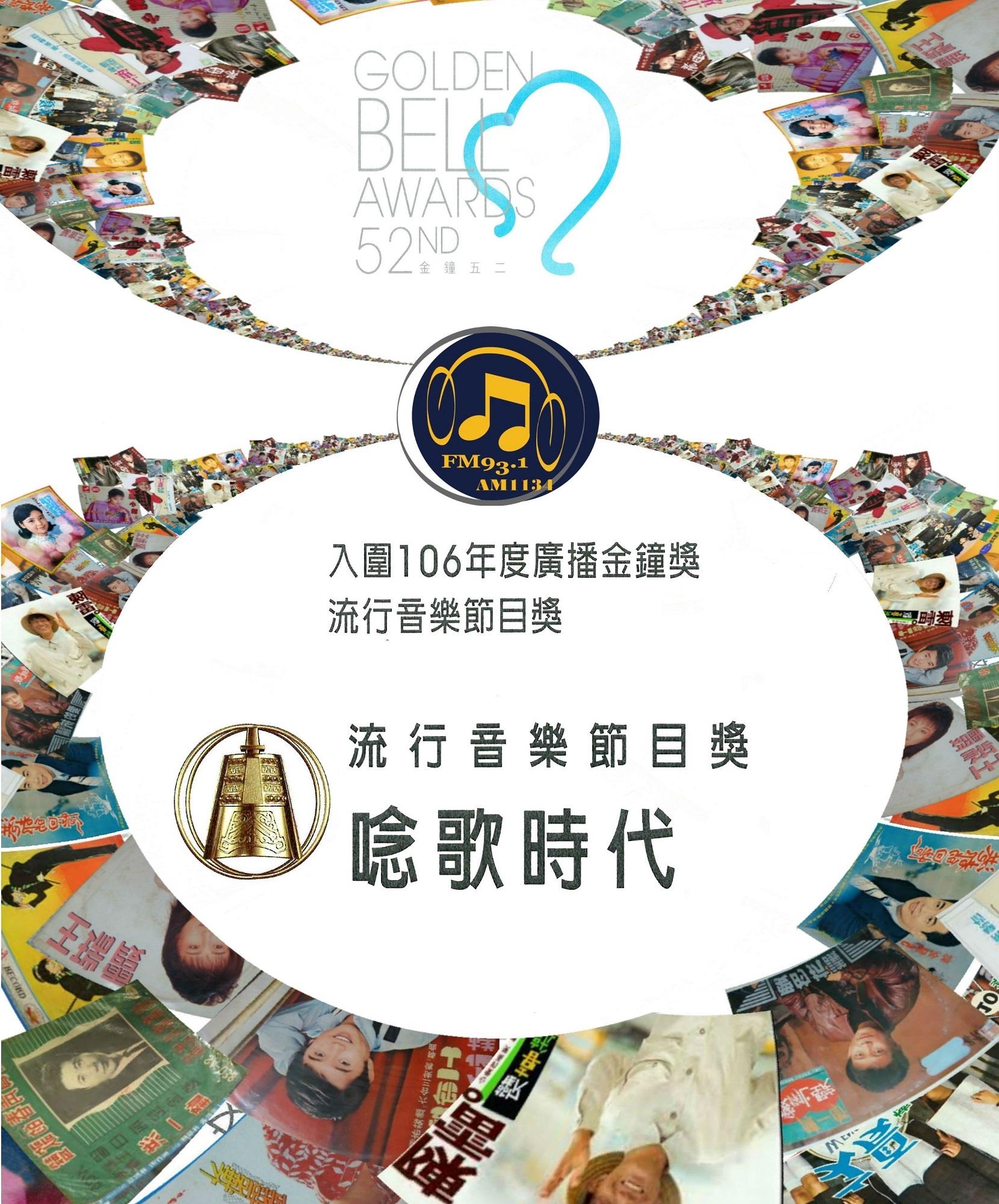臺北電臺「唸歌時代」節目為大家分享臺語經典好歌