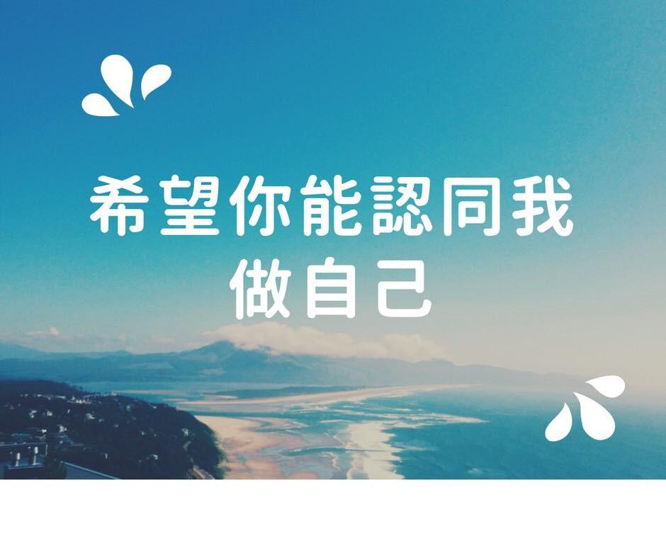 做自己-為台灣女孩加油