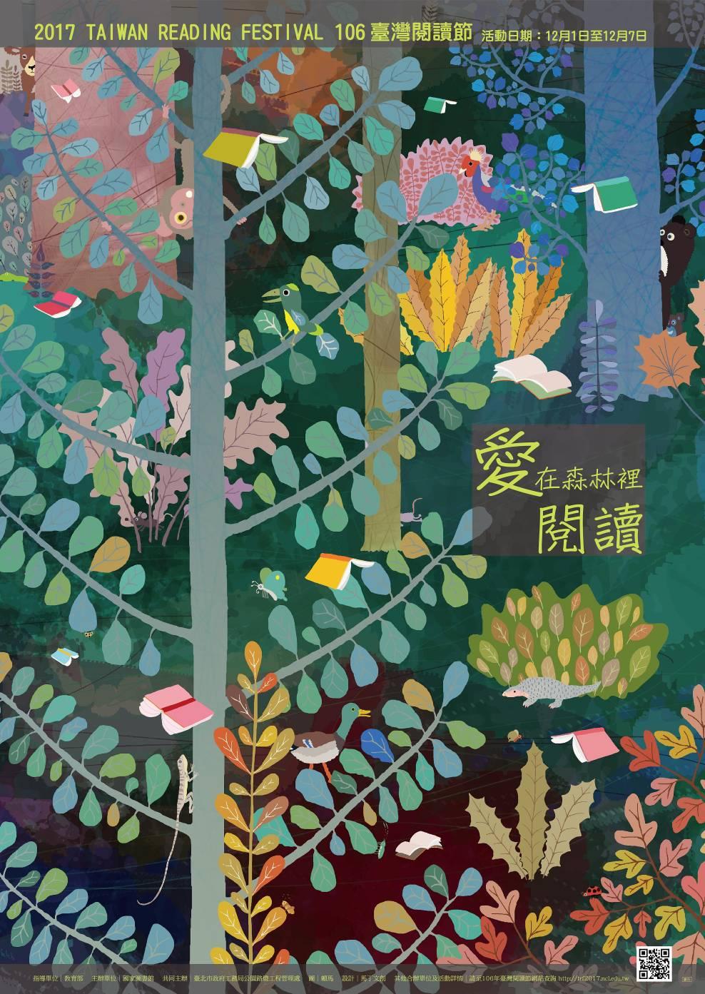 (圖6) 活動海報為賴馬先生設計(國家圖書館提供)