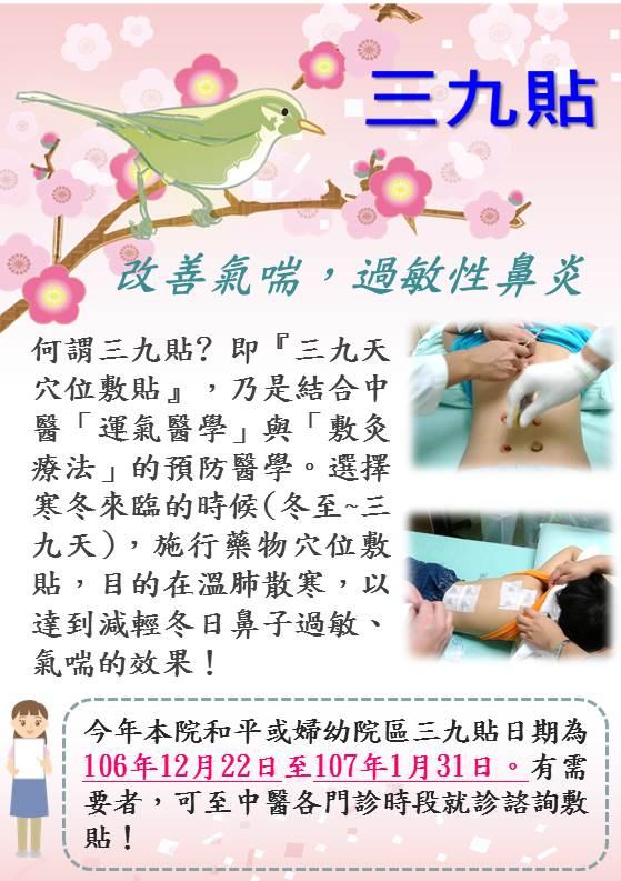 106年治療鼻子過敏、氣喘之三九天穴位敷貼即將開始
