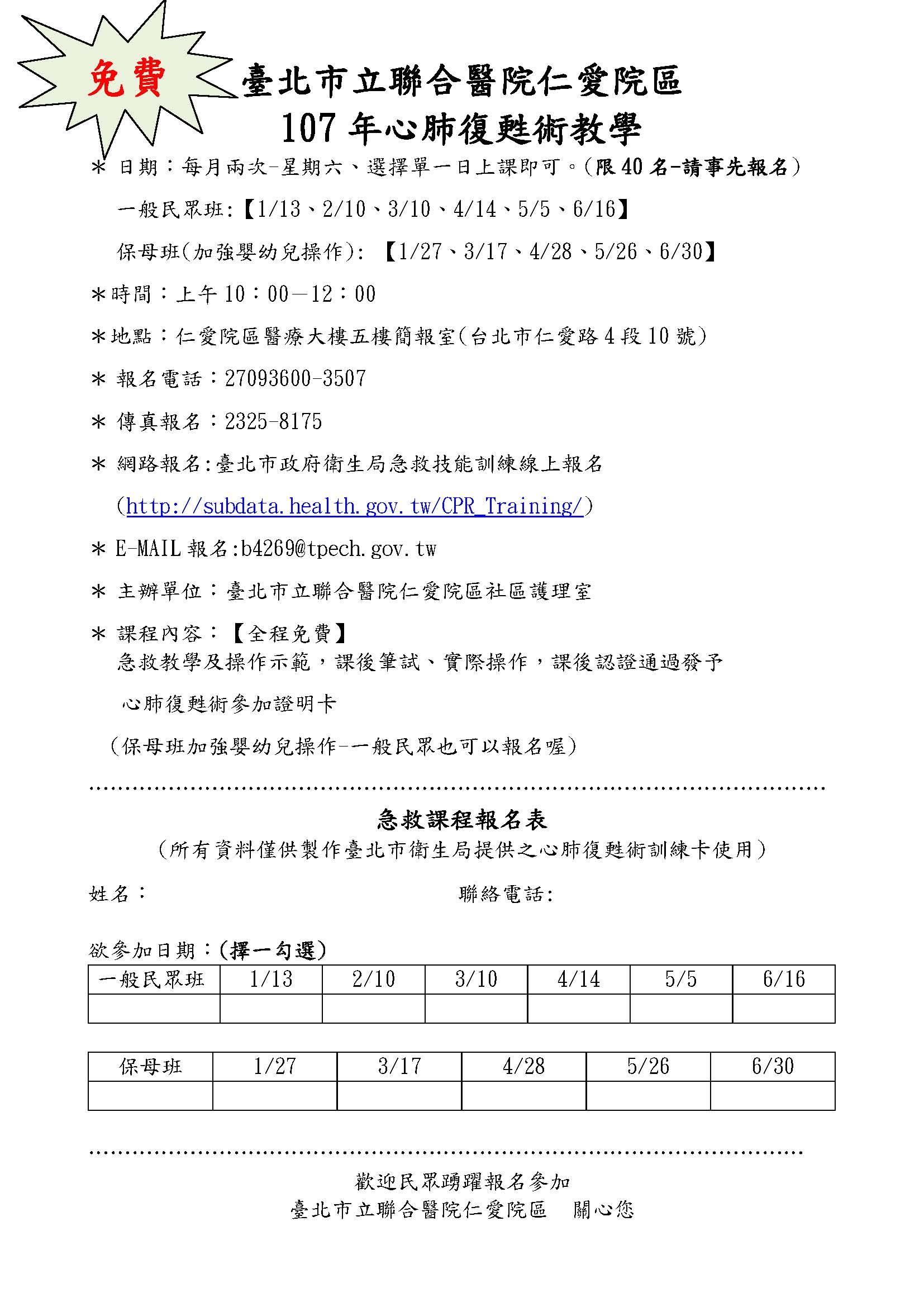 107年仁愛院區CPR報名表(上半年)
