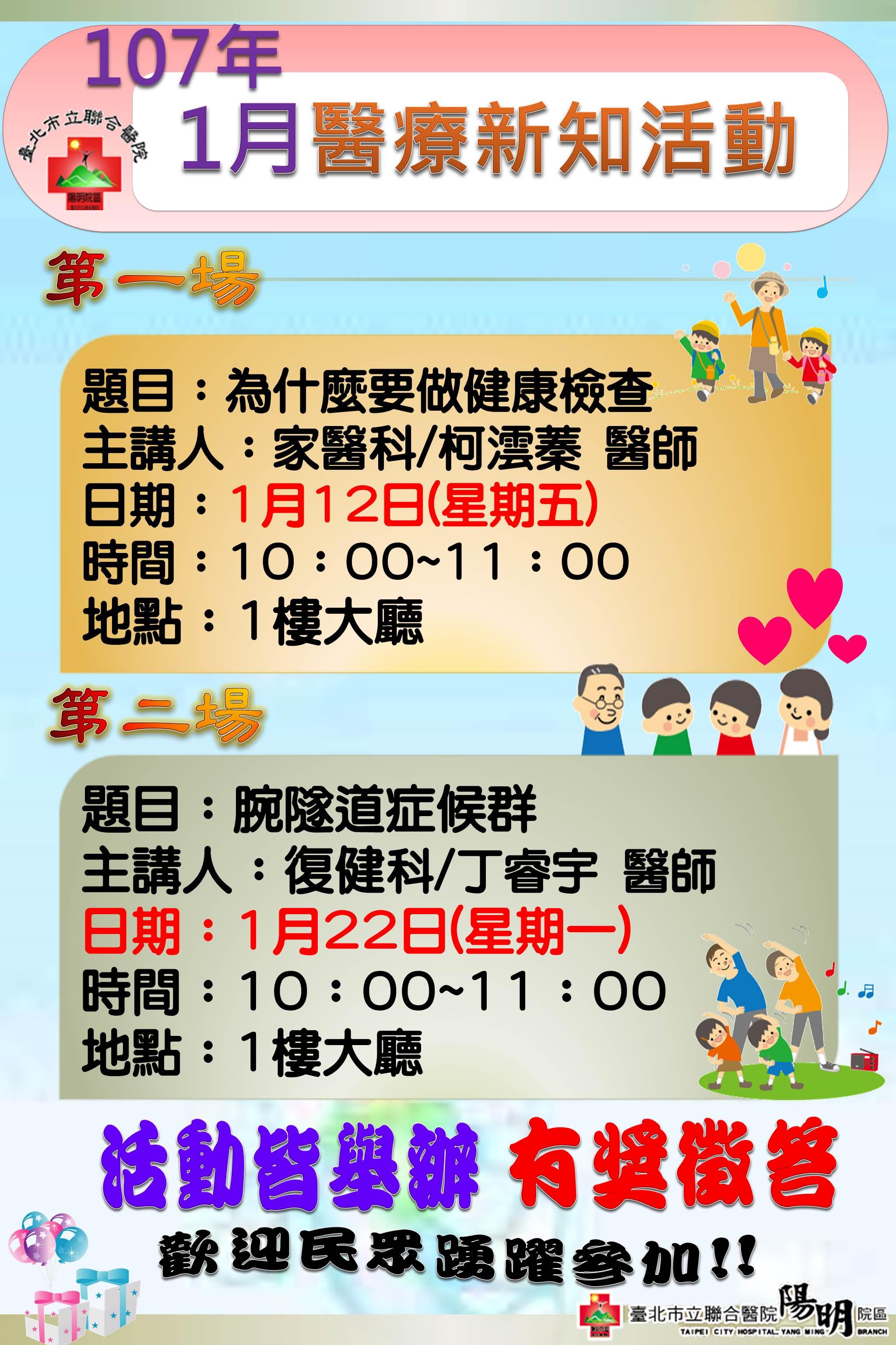 10701醫療新知活動_海報看板