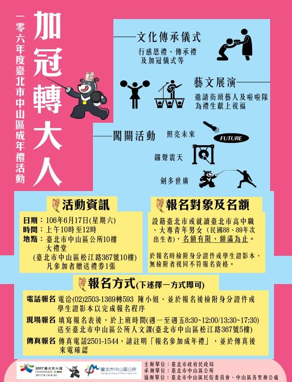 106年度臺北市中山區成年禮活動海報