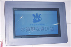the first real time                                                water quality monitoring screen in roc at taipei                                                main station.