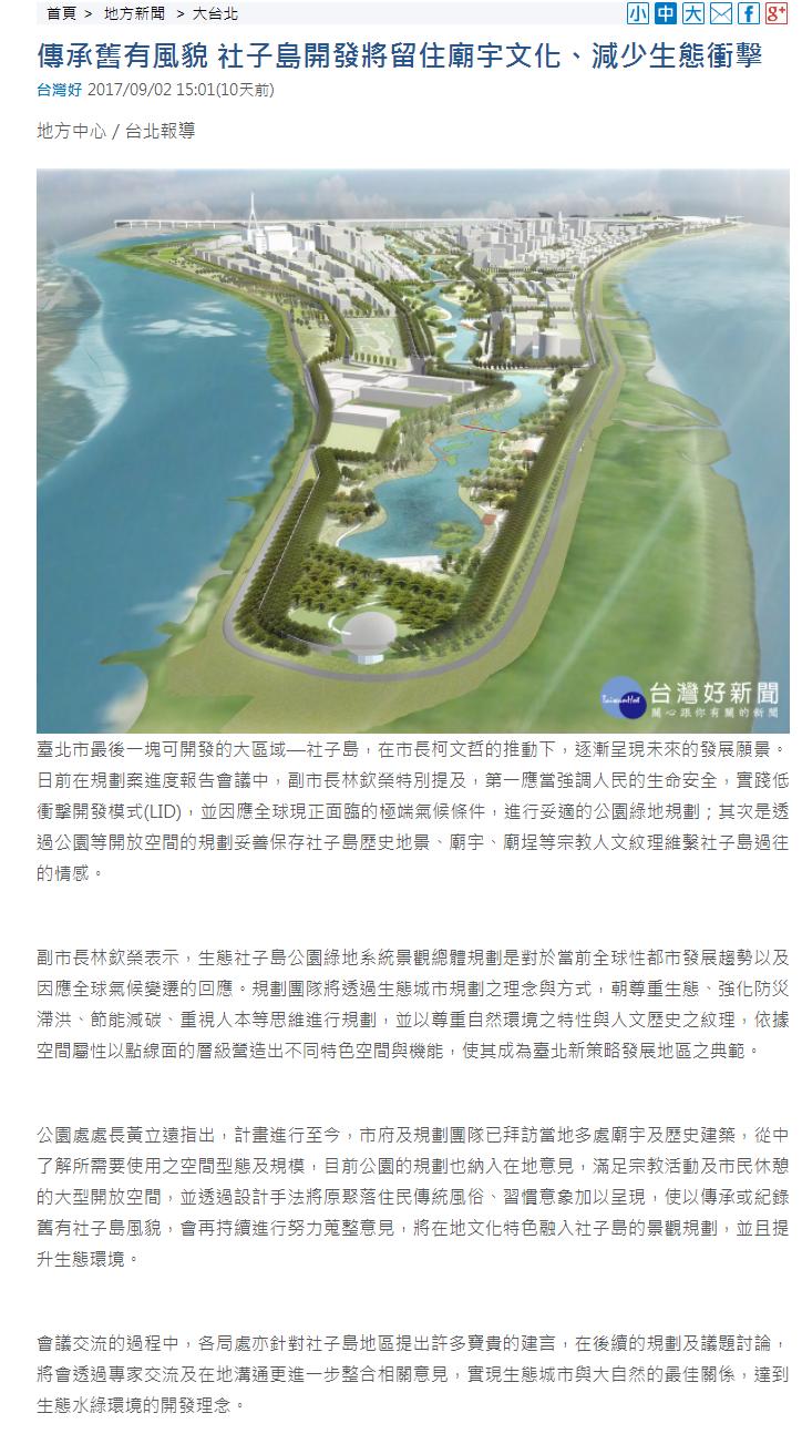 傳承舊有風貌 社子島開發將留住廟宇文化、減少生態衝擊 (台灣。好新聞報)