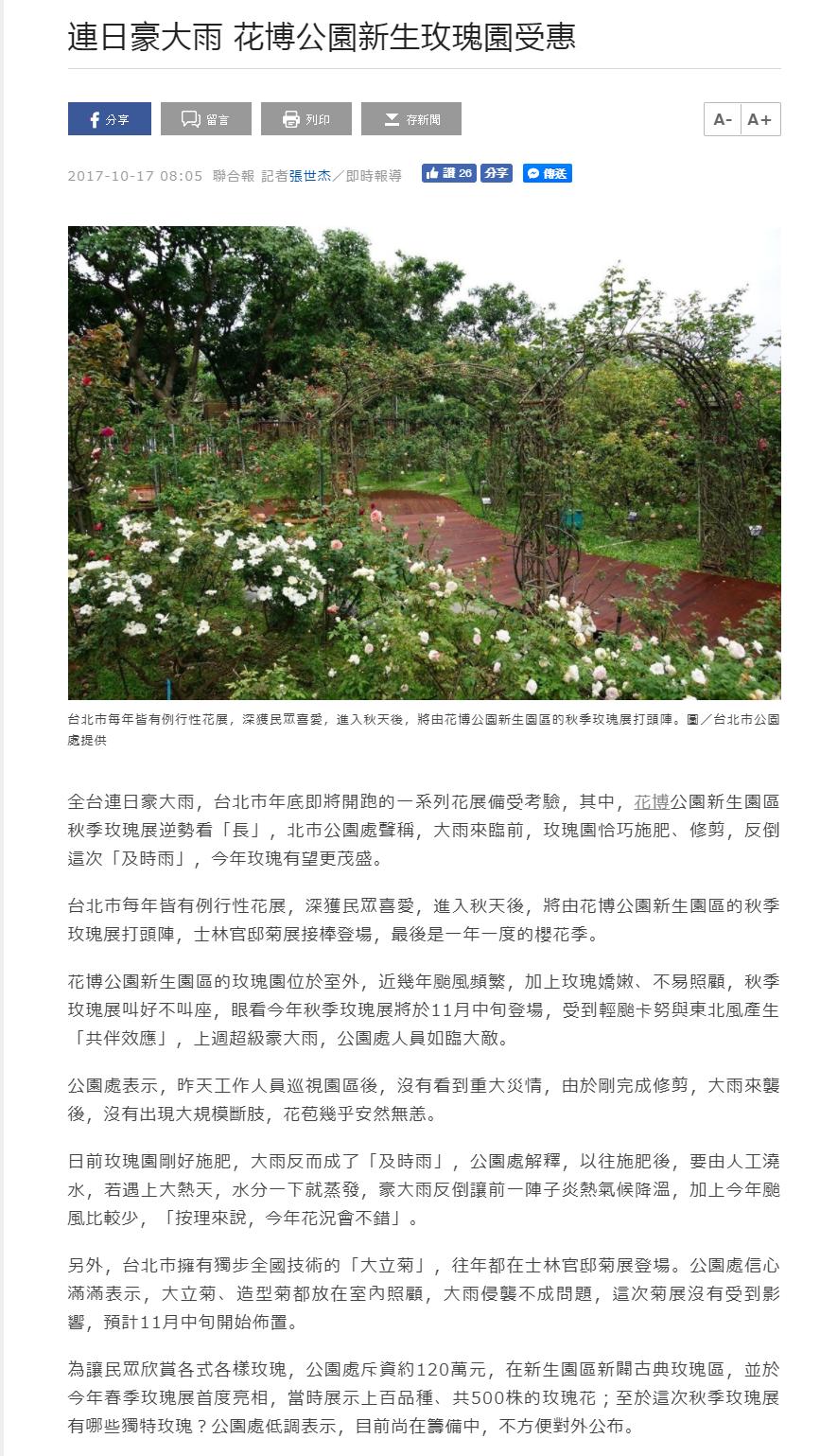 連日豪大雨 花博公園新生玫瑰園受惠 (聯合新聞網)