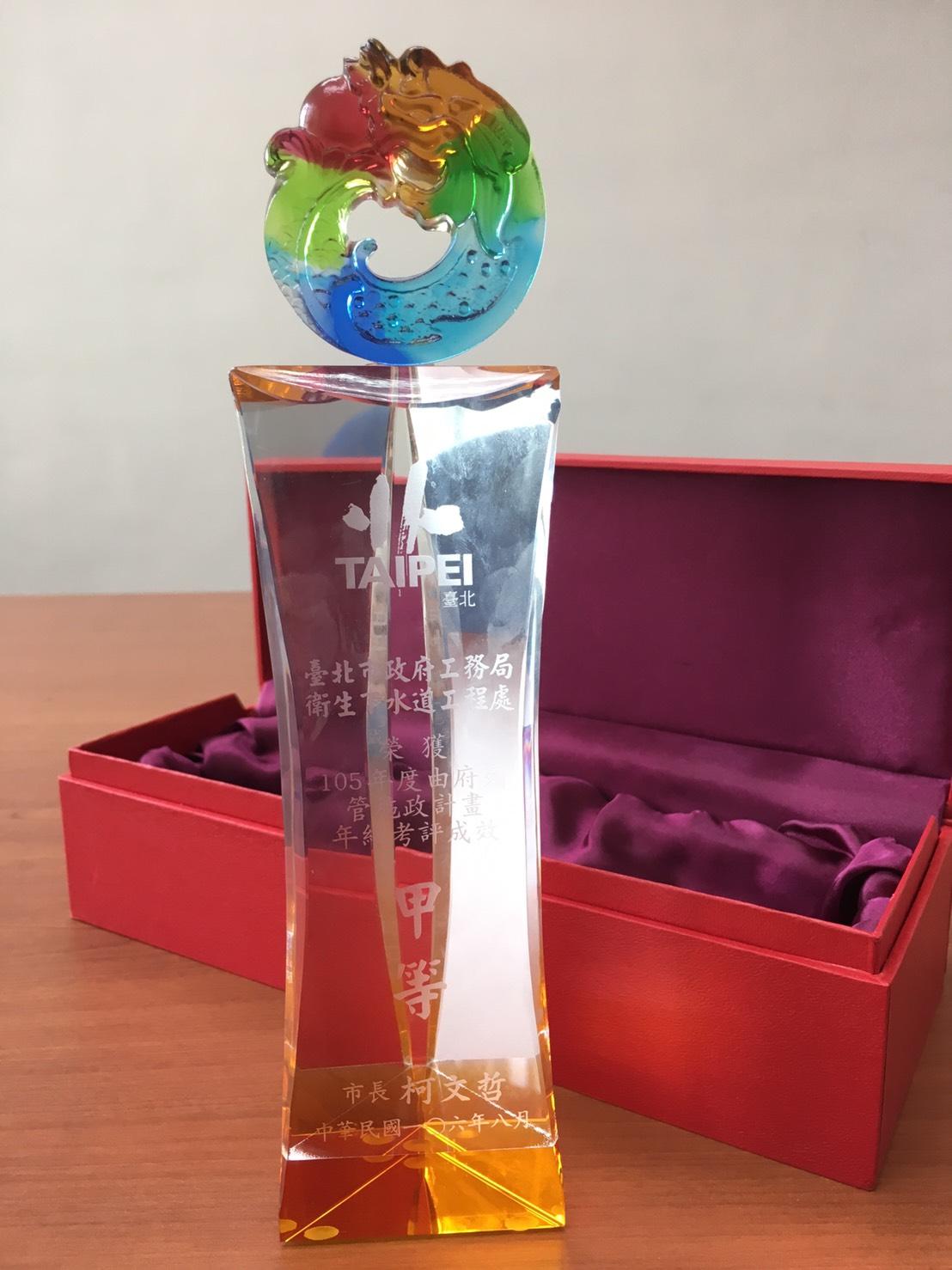 狂賀!本處榮獲105年度由府列管施政計畫年終考評成效甲等獎杯