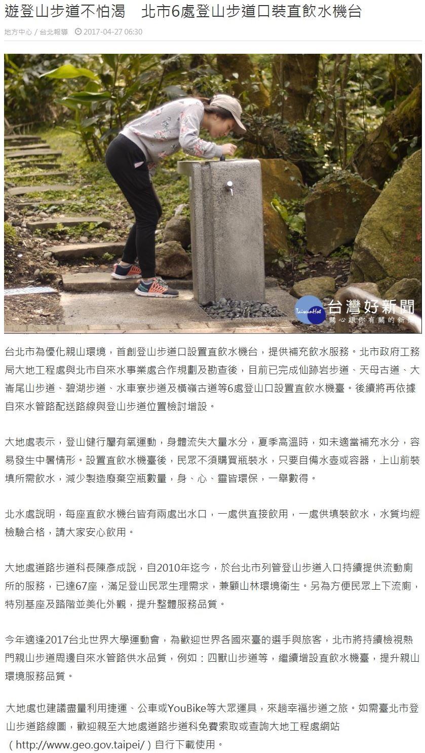遊登山步道不怕渴 北市6處登山步道口裝直飲水機台