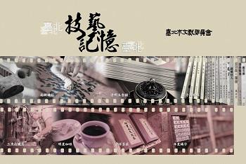 臺北史實紀錄片