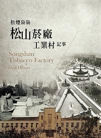 《松煙裊裊:松山菸廠工業村記事》封面