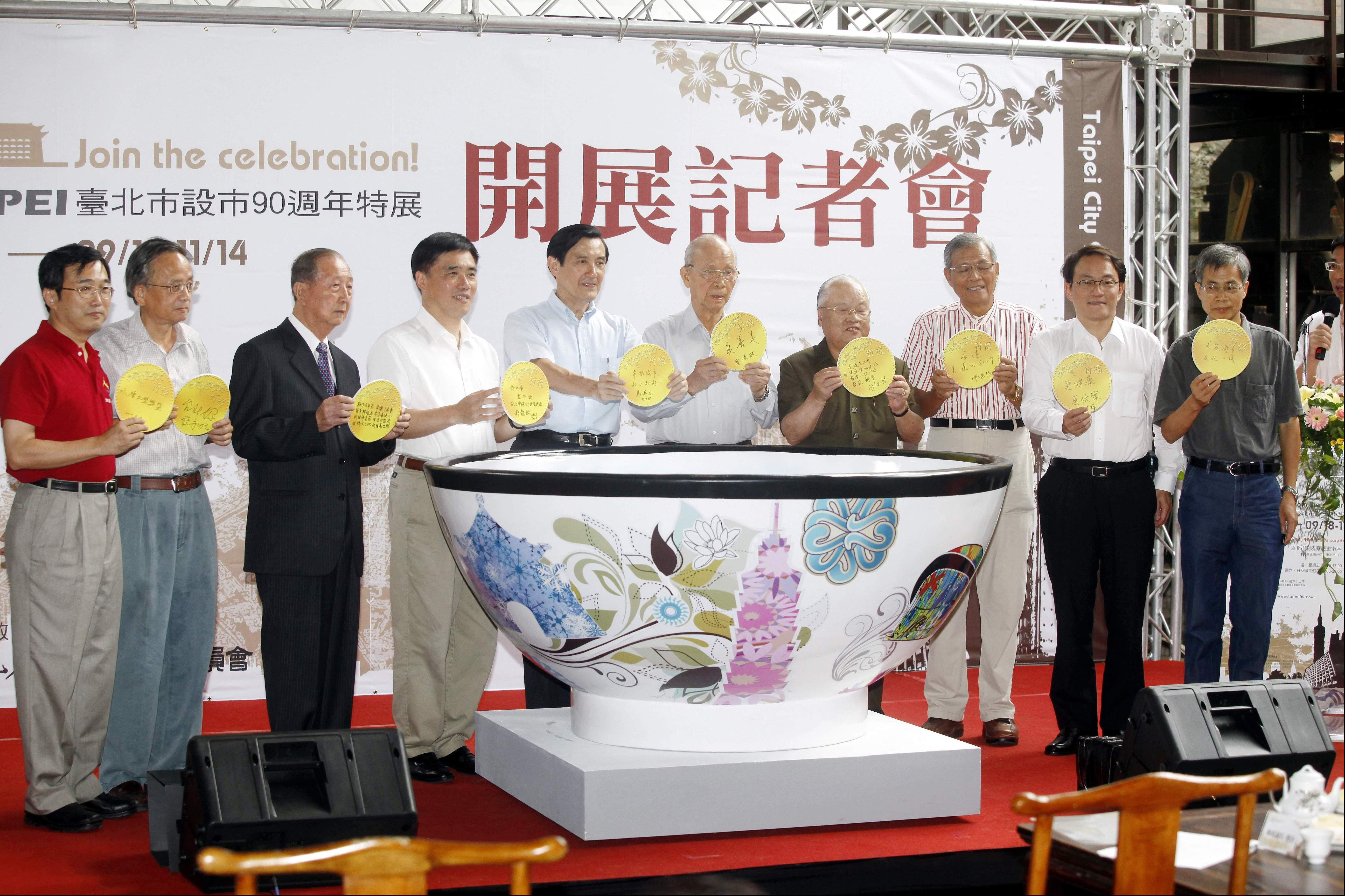 圖表:馬總統、郝市長、許前院長水德、陳前議長健治等10位貴賓於祈祝紀念幣上寫下對臺北市的祝福