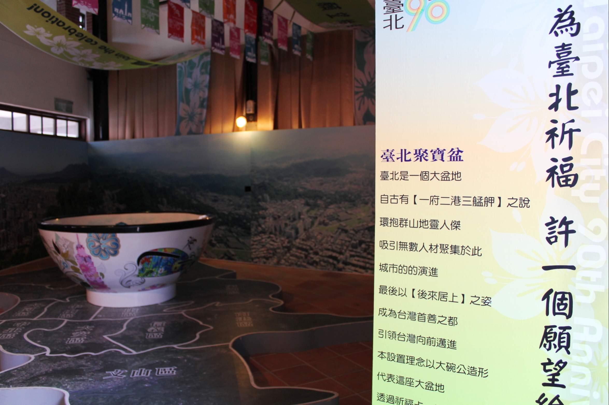圖表:「臺北‧聚寶盆」展間