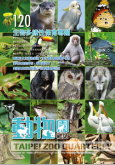 cover of Tipei Zoo Quarterly Vol.120