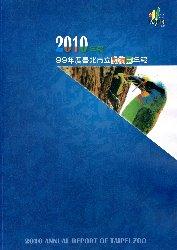 2010 Annual Report of Taipei Zoo