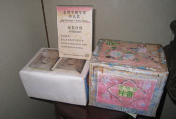 臺灣早期茶葉外包裝