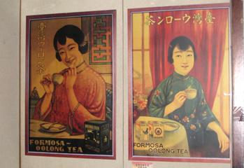 臺灣早期茶葉宣傳海報