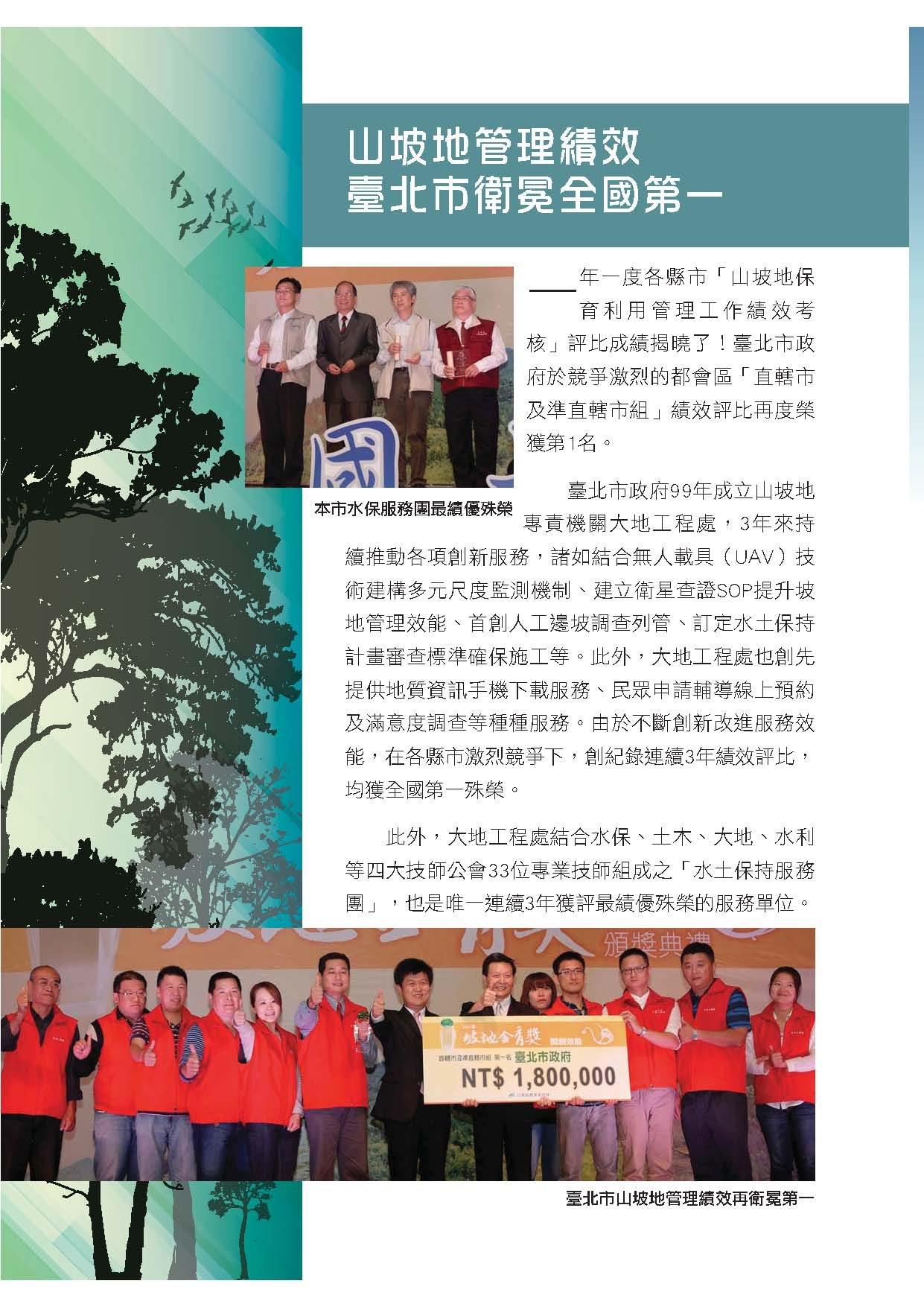 2012年度頒發2011年度山坡地管理續效評比 全國冠軍 資料來源:大地季刊no.3