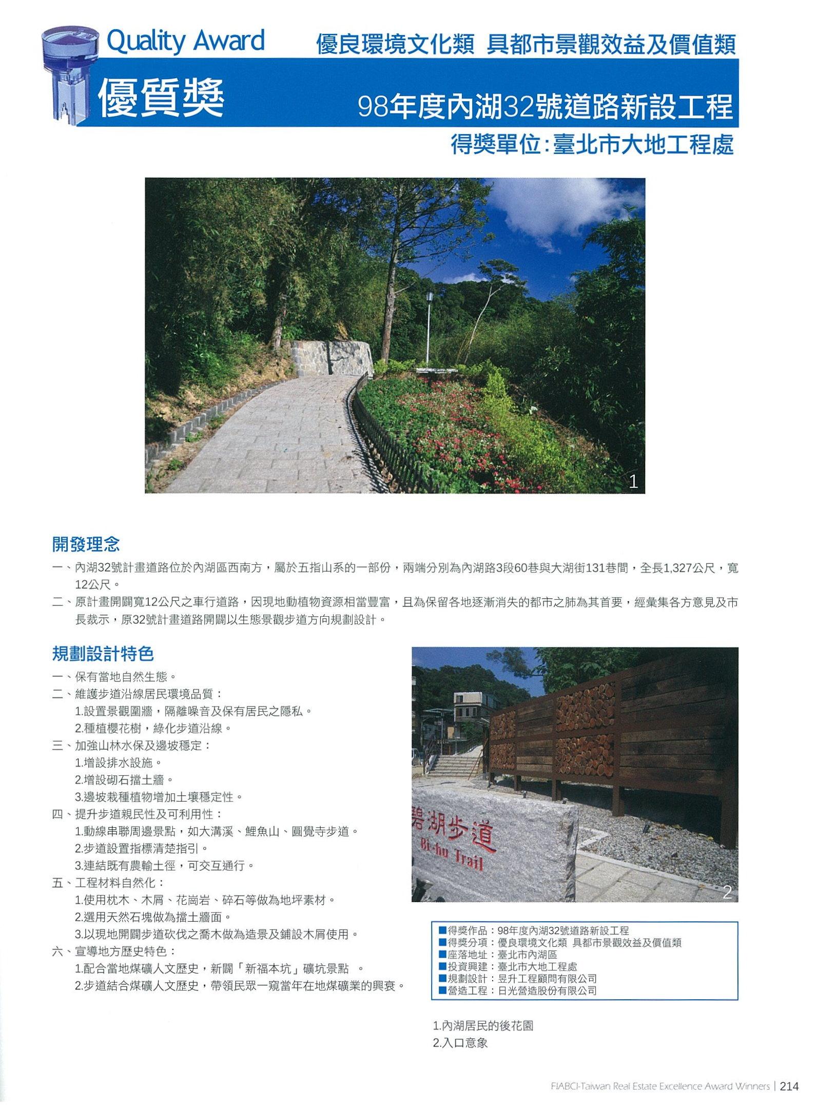 2011國家卓越建設獎-內湖32號道路