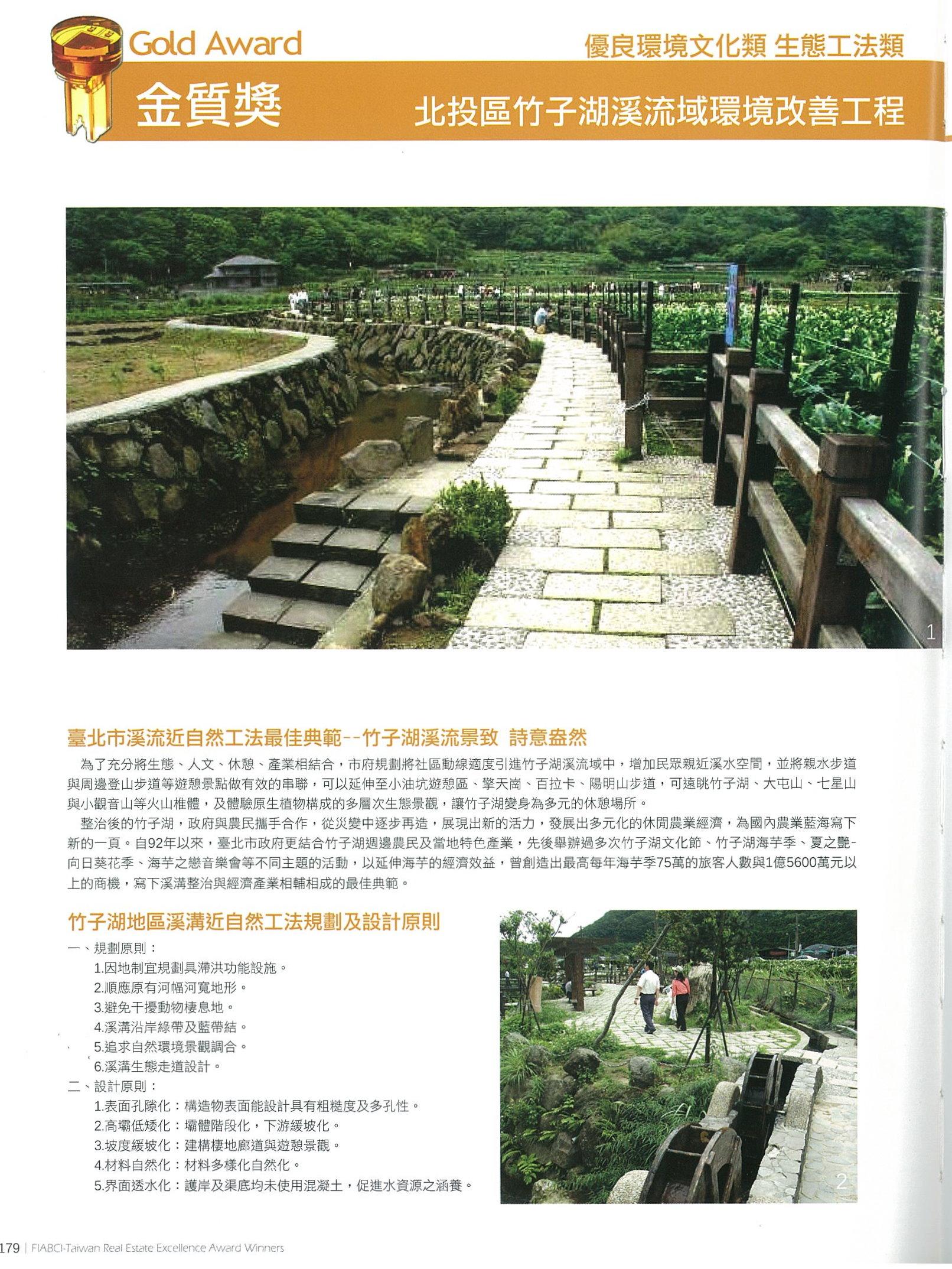 2011國家卓越建設獎-竹子湖