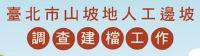 臺北市山坡地人工邊坡調查建檔工作(將另開視窗)