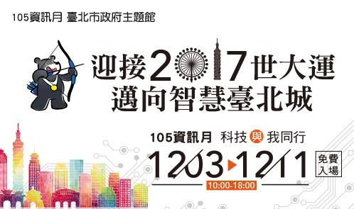 圖2:105資訊月 臺北市政府主題館 12/3~12/11歡迎免費參觀