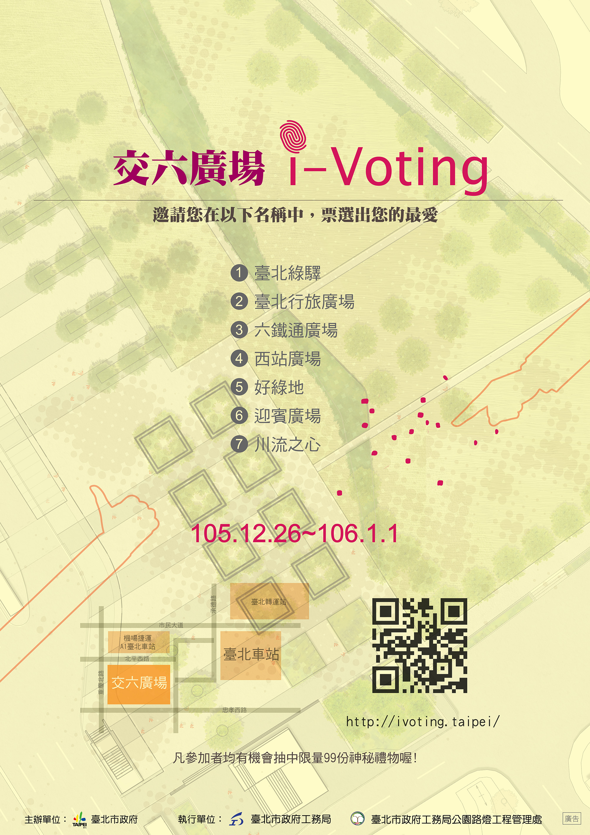 交六廣場i-voting宣傳海報