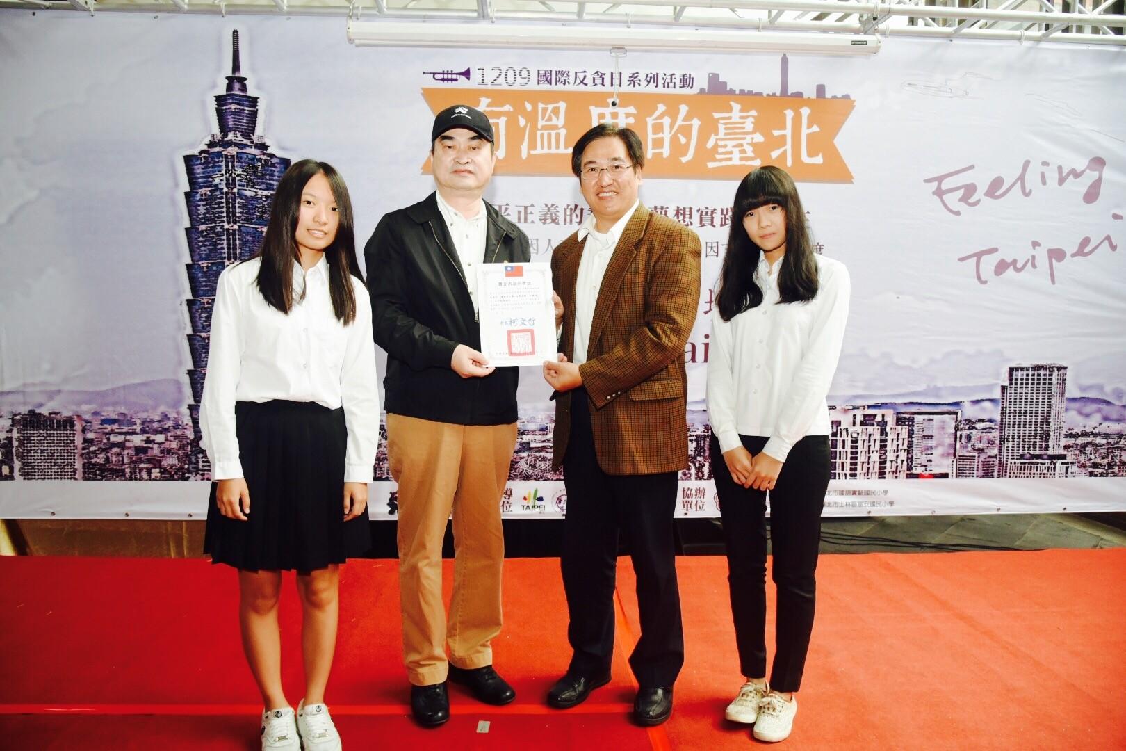 鄧副市長致贈感謝狀予北士商曾騰瀧校長及學生
