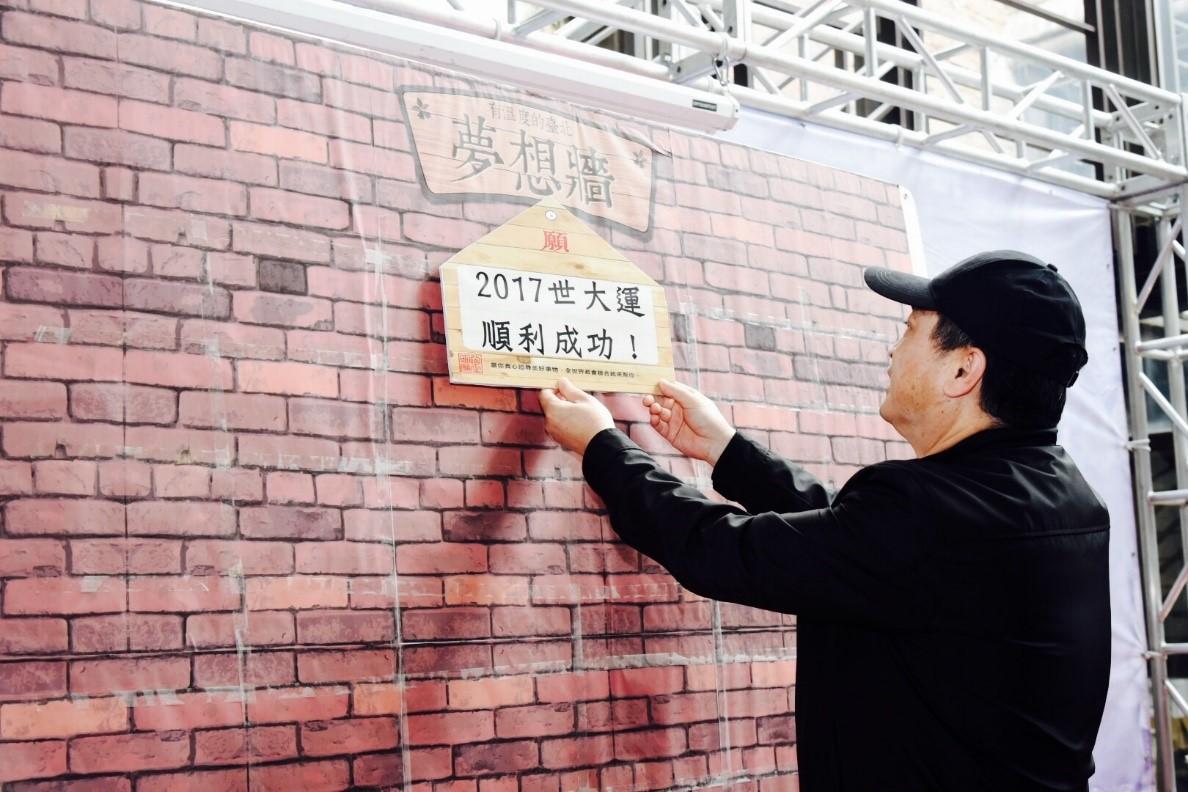 鄧副市長在「夢想牆」祈願2017臺北世大運順利成功!