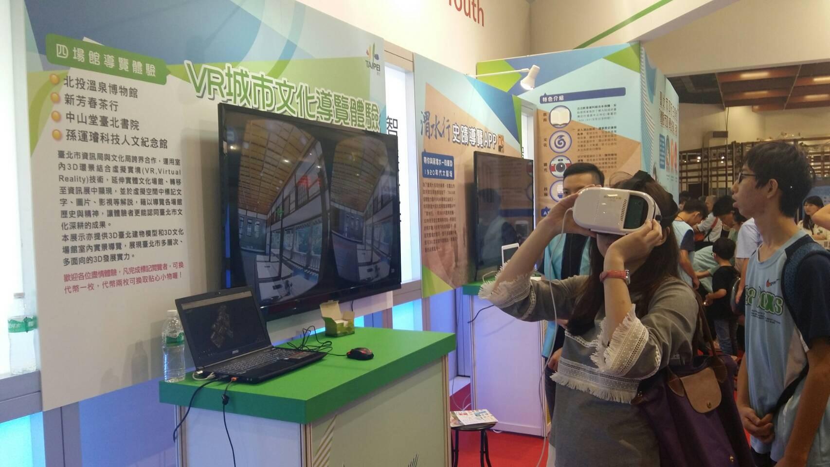 圖2:臺北市政府主題館-「VR城市文化導覽」展區