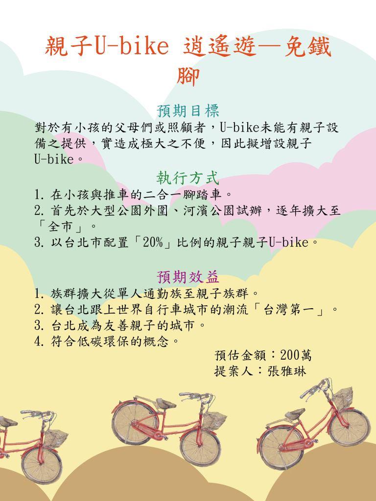 20親子U-bike 逍遙遊—免鐵腳