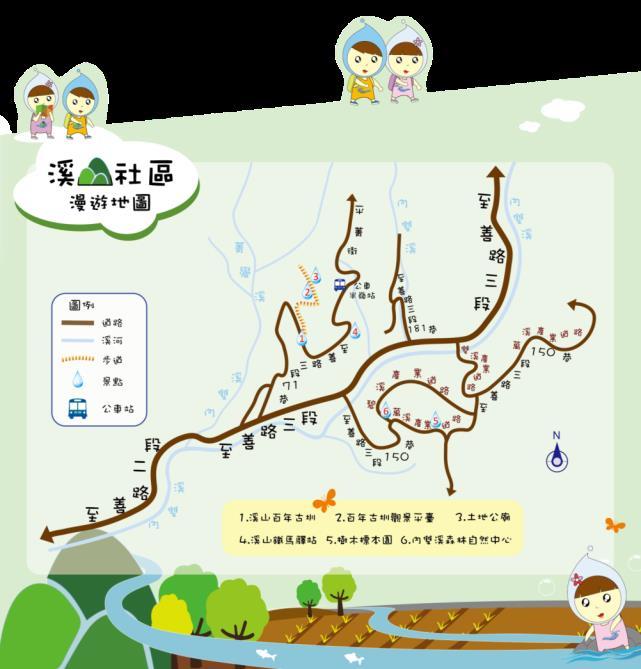 溪山社區漫遊地圖