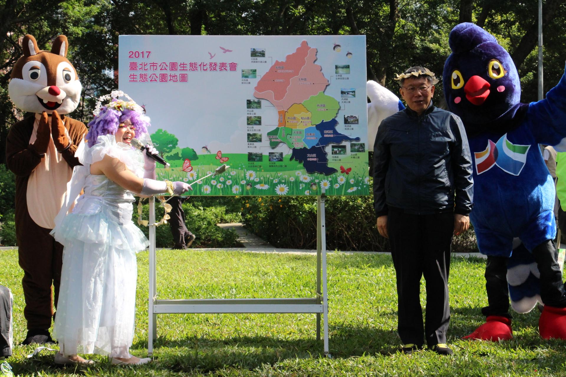 圖10.市長拼上生態公園最後一塊拼圖,象徵北市府將公園生態化的決心