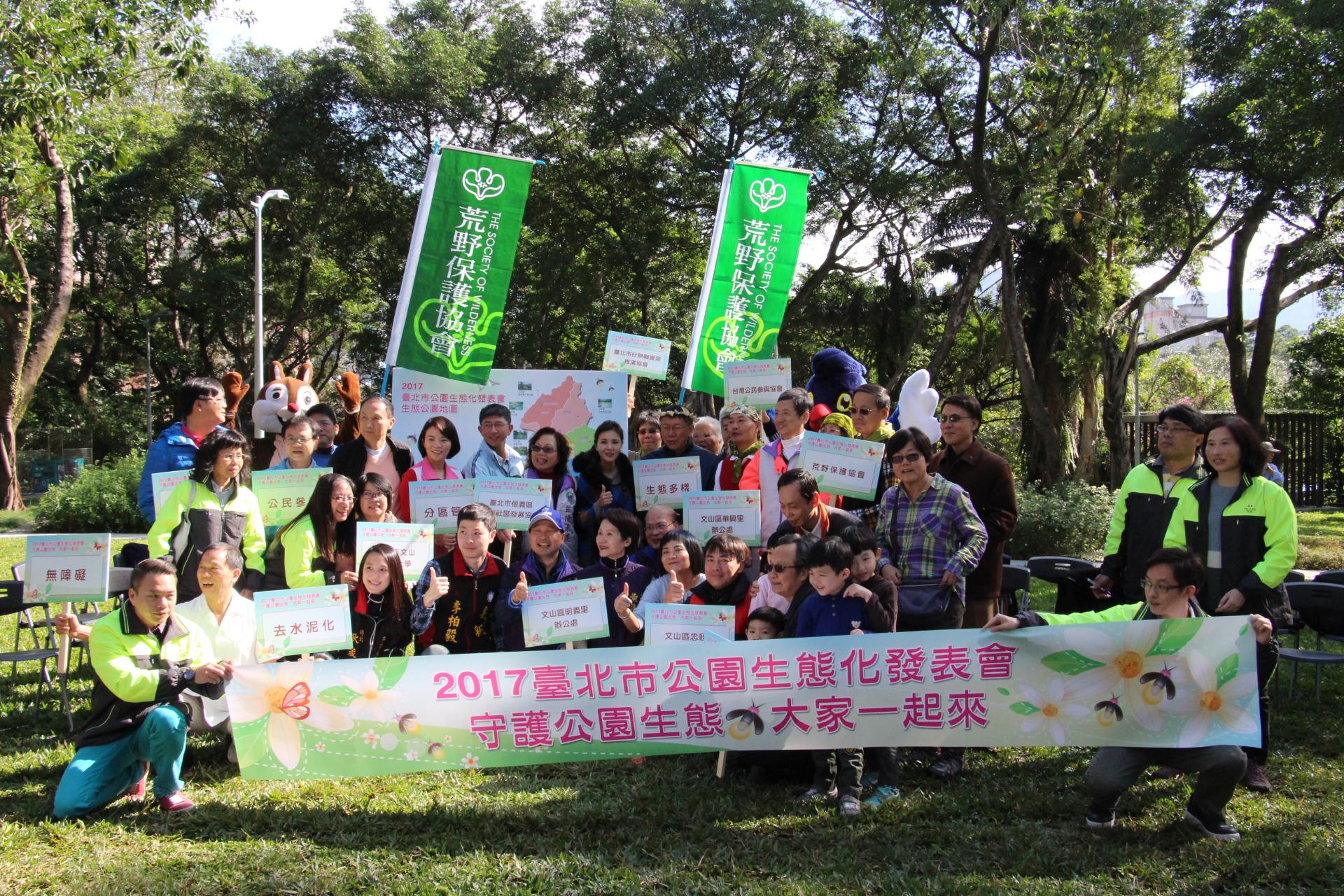 圖11.市府、議員、公民團體與里長宣誓守護公園生態