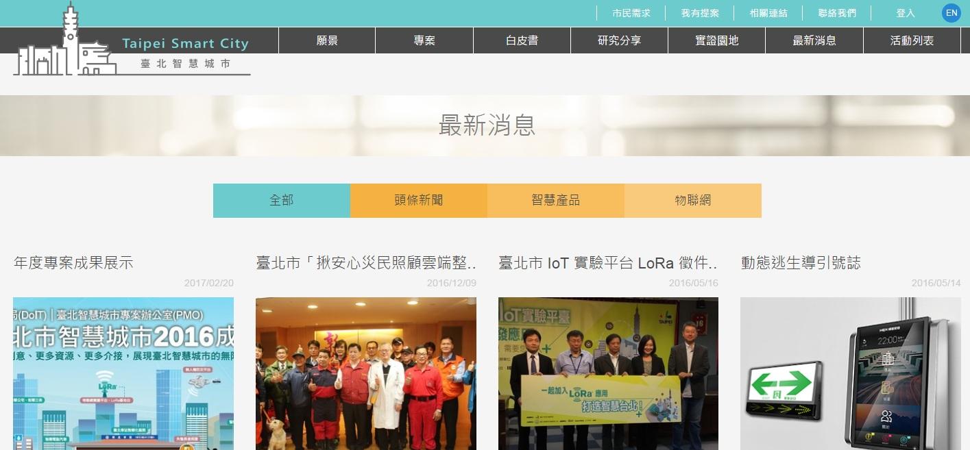 圖5:「最新消息」網頁示意