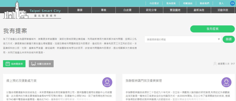 圖4:「我有提案」網頁示意