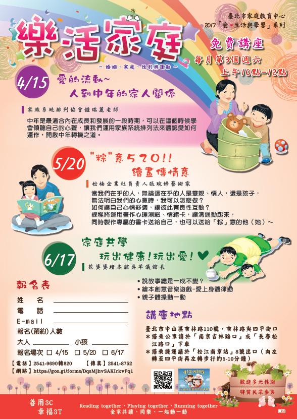 4-6月「樂活家庭」講座宣傳單