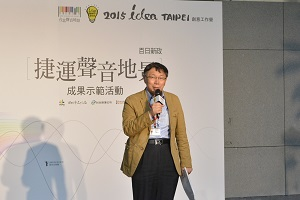 """This March 23, 2015 photo shows Taipei Mayor Ko Wen-je appearing at a press conference on a """"soundscape"""" proposal for the Mass Rapid Transport system. (Photo courtesy of the Department of Cultural Affairs)"""