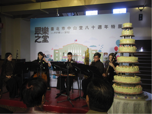 The Taipei City Chamber Orchestra play traditional Chinese musical instruments at a press conference on the 80th anniversary of Zhongshan Hall. (by LRM)