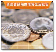 Latest Information on Public Debt