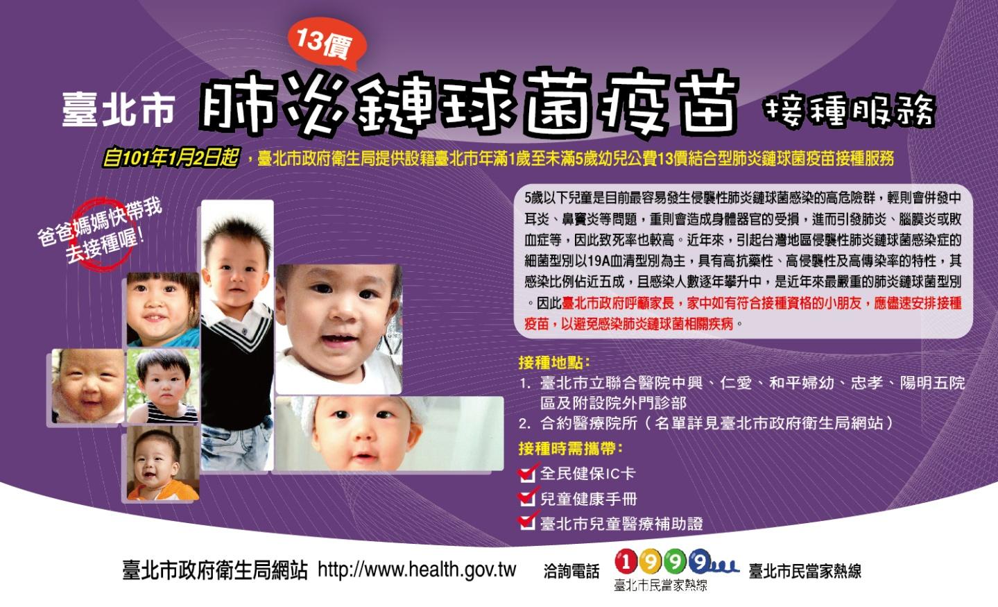 Immunization services of pneumococcal 13-valent conjugate vaccine in Taipei City.