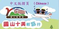 摺頁(中文)
